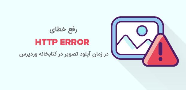 رفع خطای HTTP Image Upload در وردپرس