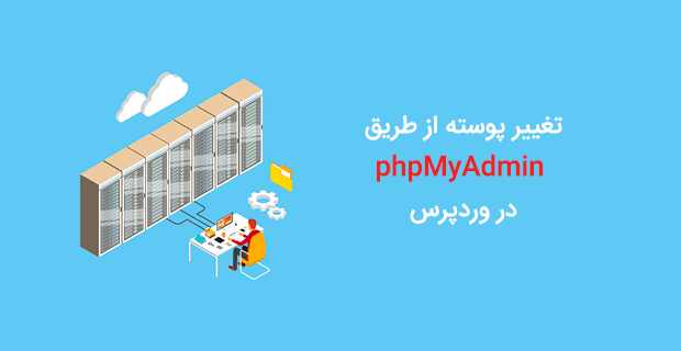 تغییر پوسته وردپرس از طریق phpMyAdmin