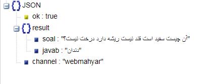 وب سرویس چیستان